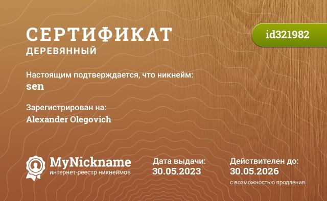 Certificate for nickname sen is registered to: haruu91@bk.ru