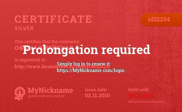 Certificate for nickname ОФФЦА ЗМЕЙСКАЯ is registered to: http://www.liveinternet.ru/users/3622523/