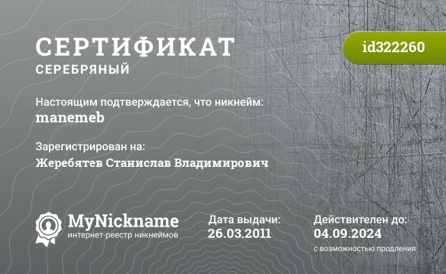 Certificate for nickname manemeb is registered to: Жеребятев Станислав Владимирович