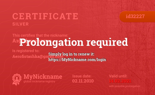 Certificate for nickname Аэрофисташка is registered to: Aerofistashka@gmail.com