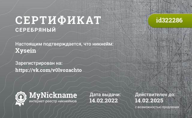 Certificate for nickname Xysein is registered to: Kolina Vlada