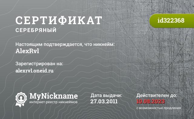 Certificate for nickname AlexRvl is registered to: alexrvl.oneid.ru