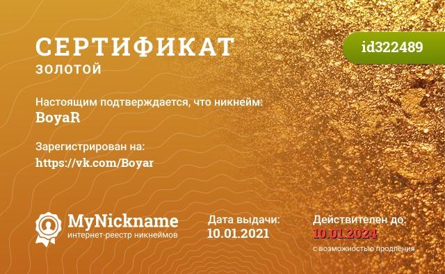 Сертификат на никнейм BoyaR, зарегистрирован на Бояркин Дмитрий Алексеевич