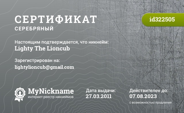Certificate for nickname Lighty The Lioncub is registered to: lightylioncub@gmail.com