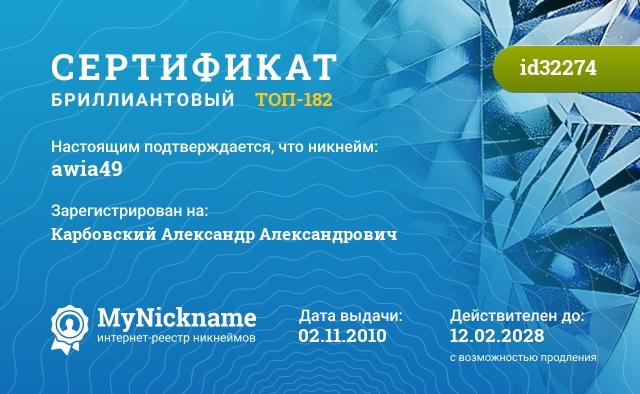 Сертификат на никнейм awia49, зарегистрирован на Карбовский Александр Александрович