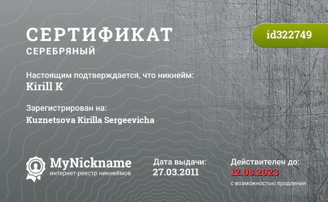 Certificate for nickname Kirill K is registered to: Kuznetsova Kirilla Sergeevicha