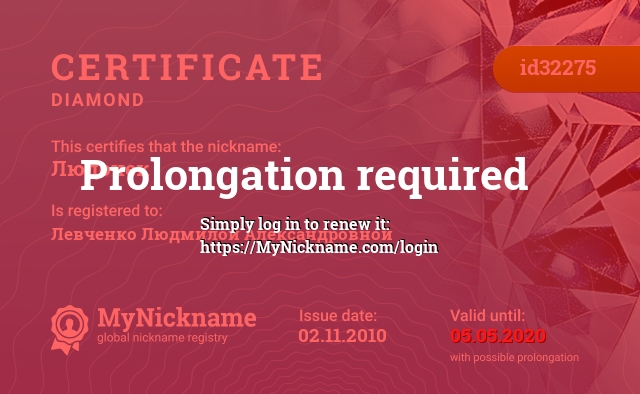 Certificate for nickname Людочек is registered to: Левченко Людмилой Александровной