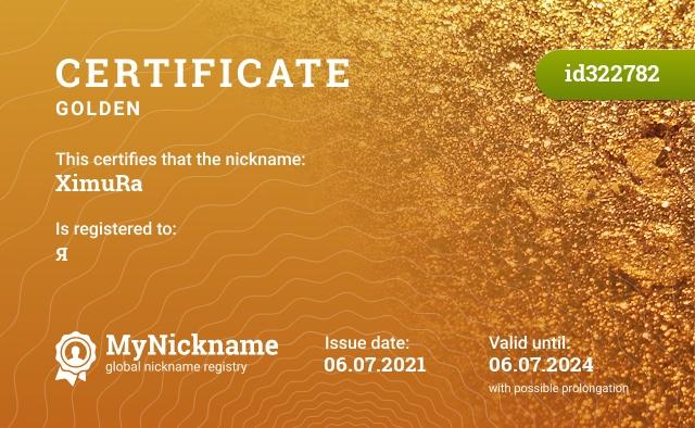 Certificate for nickname XimuRa is registered to: Мамедов Рауль Аразович