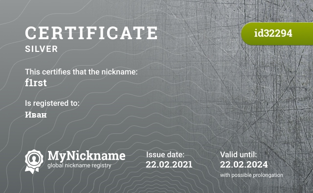 Certificate for nickname f1rst is registered to: Иван