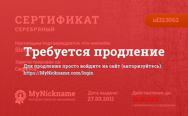 Certificate for nickname SirOne is registered to: Сириуса