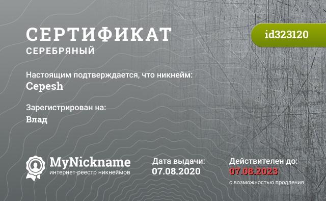 Certificate for nickname Cepesh is registered to: Григорьев Станислав Михайлович