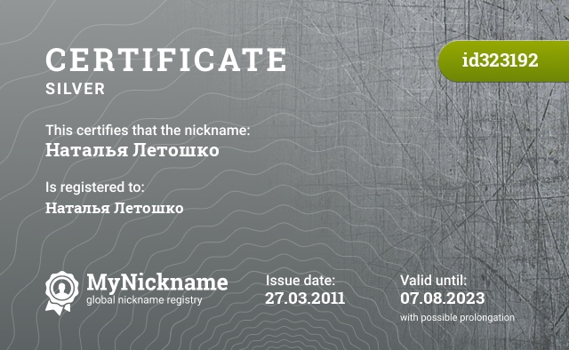 Certificate for nickname Наталья Летошко is registered to: Наталья Летошко