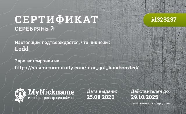 Certificate for nickname Ledd is registered to: Валерьевич