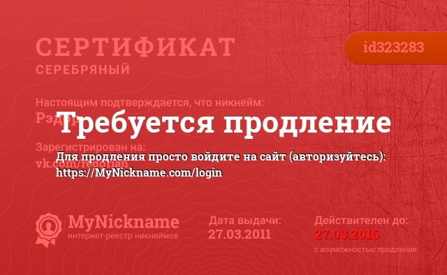 Certificate for nickname Рэдор is registered to: vk.com/redorian