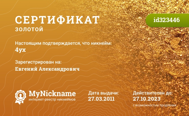 Certificate for nickname 4yx is registered to: Евгений Александрович