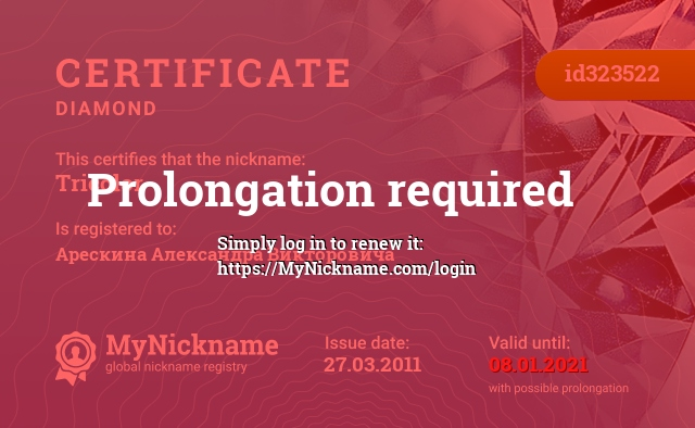 Certificate for nickname Tricolor is registered to: Арескина Александра Викторовича