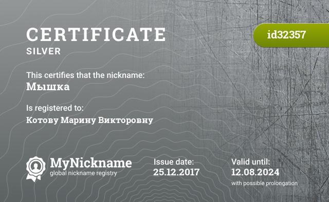 Certificate for nickname Мышка is registered to: Котову Марину Викторовну