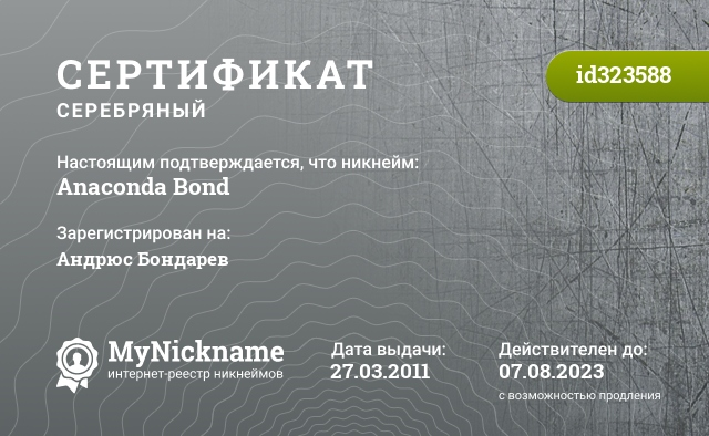 Certificate for nickname Anaconda Bond is registered to: Андрюс Бондарев