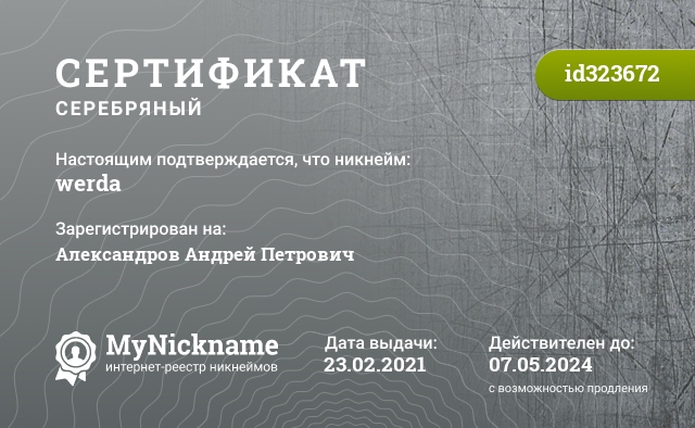 Certificate for nickname werda is registered to: Ольга