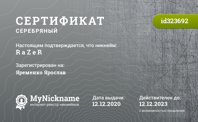 Certificate for nickname R a Z e R is registered to: http://vkontakte.ru/id53023484