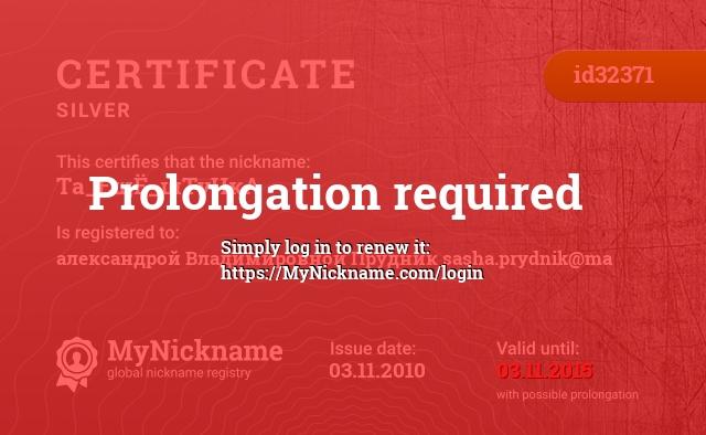 Certificate for nickname Та_ЕщЁ_шТуЧкА is registered to: александрой Владимировной Прудник sasha.prydnik@ma