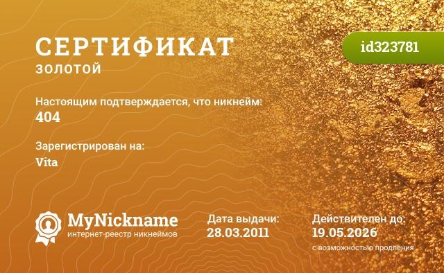 Certificate for nickname 404 is registered to: vk.com/vttta
