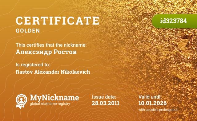 Certificate for nickname Алексэндр Ростов is registered to: Растова Александра Николаевича