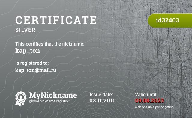 Certificate for nickname kap_ton is registered to: kap_ton@mail.ru