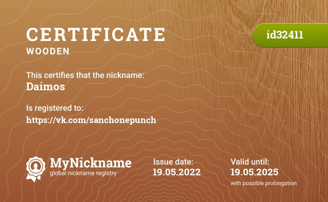 Certificate for nickname Daimos is registered to: Мосенков Дмитрий Александрович