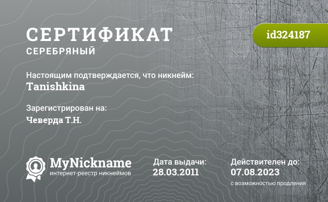 Certificate for nickname Tanishkina is registered to: Чеверда Т.Н.