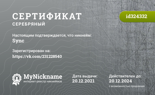 Certificate for nickname Sync is registered to: Бутков Вячеслав