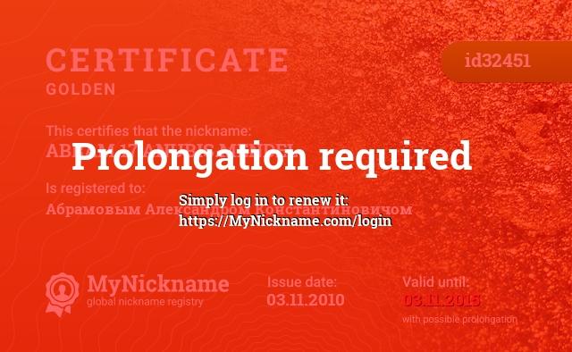 Certificate for nickname ABRAM.17.ANUBIS.MENDEL is registered to: Абрамовым Александром Константиновичом