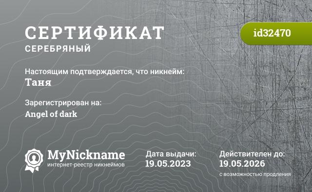Сертификат на никнейм Таня, зарегистрирован на zonki228@bk.ru