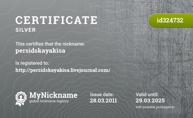 Certificate for nickname persidskayakisa is registered to: http://persidskayakisa.livejournal.com/