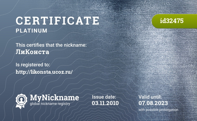Certificate for nickname ЛиКонста is registered to: http://likonsta.ucoz.ru/