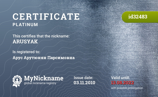Certificate for nickname ARUSYAK is registered to: Арус Арутюнян Парсимовна