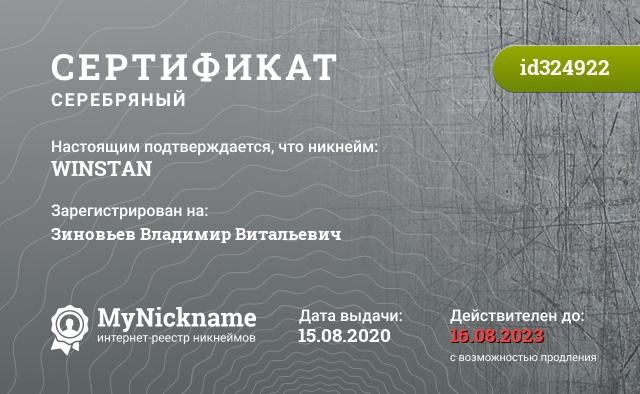 Certificate for nickname WINSTAN is registered to: Коломейченко Виктора Николаевича