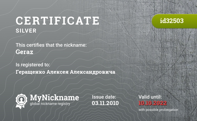 Certificate for nickname Geraz is registered to: Геращенко Алексея Александровича