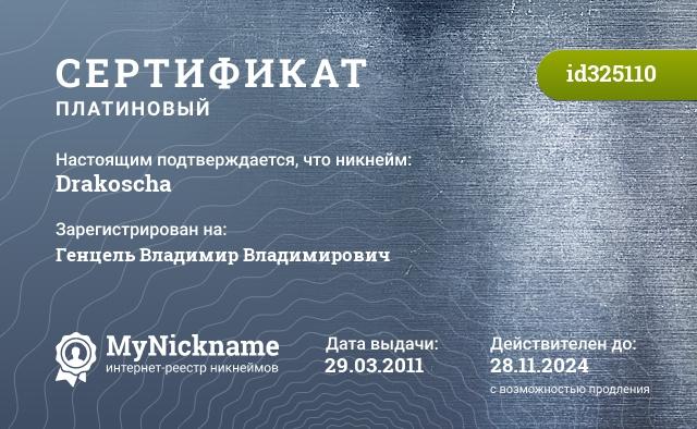 Сертификат на никнейм Drakoscha, зарегистрирован на Генцель Владимир Владимирович