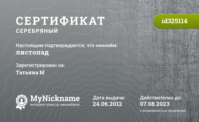 Certificate for nickname листопад is registered to: Татьяна М