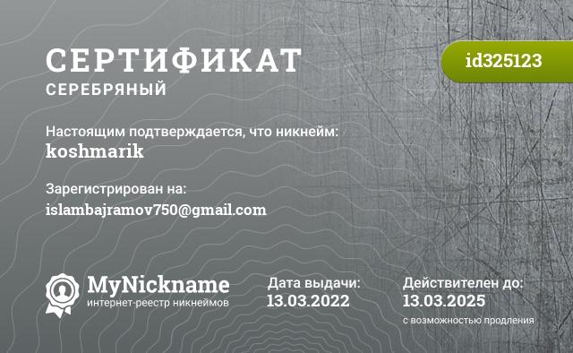 Certificate for nickname koshmarik is registered to: Вяткина Александра