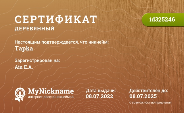 Certificate for nickname tapka is registered to: Кузьминов Вадим Игоревия