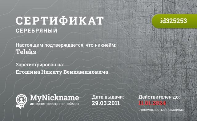 Certificate for nickname Teleks is registered to: Егошина Никиту Вениаминовича