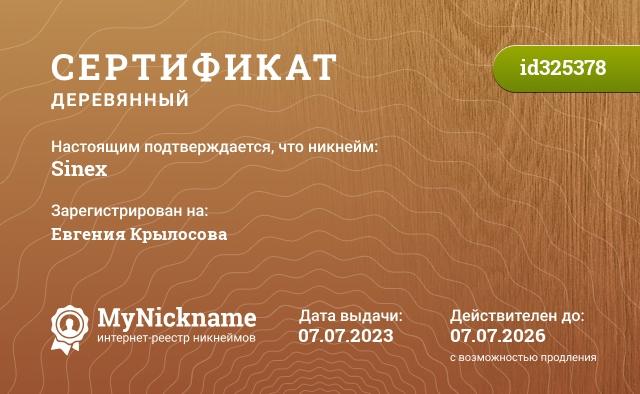 Certificate for nickname Sinex is registered to: Коропалов Александр Владимирович