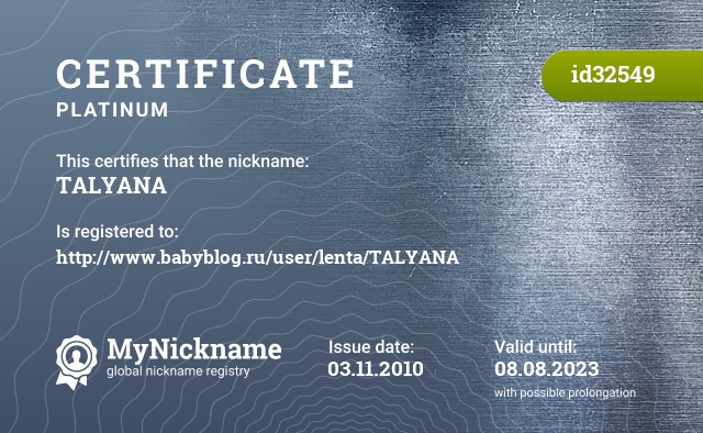 Certificate for nickname TALYANA is registered to: http://www.babyblog.ru/user/lenta/TALYANA