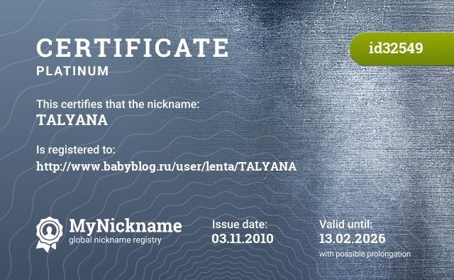 Certificate for nickname TALYANA is registered to: http://www.babyblog.ru/user/lenta/TALYANA