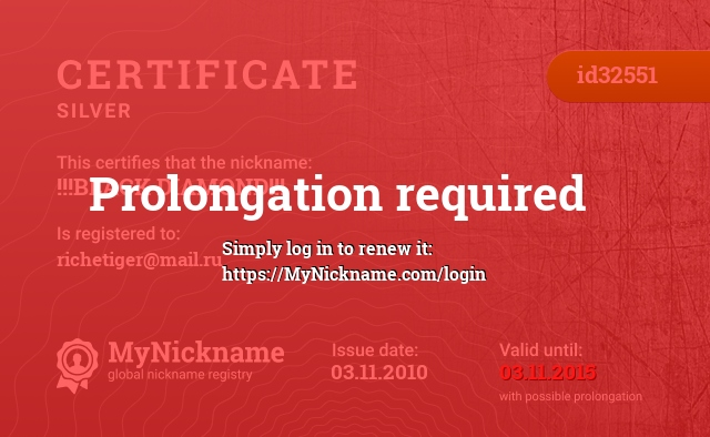Certificate for nickname !!!BLACK DIAMOND!!! is registered to: richetiger@mail.ru