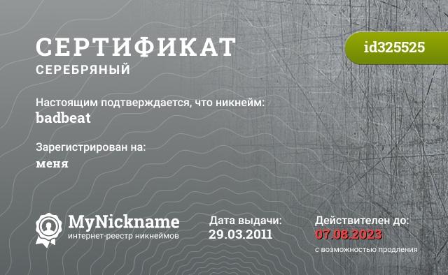 Certificate for nickname badbeat is registered to: Иксанова Айрата Римовича