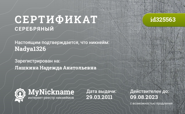 Certificate for nickname Nadya1326 is registered to: Лашкина Надежда Анатольевна