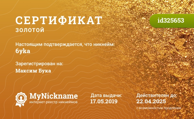 Certificate for nickname 6yka is registered to: Максим Бука